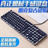 新盟機械手感鍵盤背光游戲電腦台式家用朋克復古髮光筆記本有線·享家