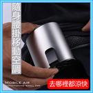【限時特賣】腰掛風扇 腰間風扇 迷你移動小空調 行走小風扇 涼膚機USB  降溫降暑 便攜