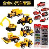 合金男孩小汽車工程車迷你兒童玩具小車跑車賽車模型挖掘機消防車 韓慕精品