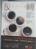 【書寶二手書T1/翻譯小說_KSG】反轉_湊佳苗