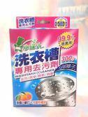 【小綠人 洗衣槽專用去汙劑300g】882577洗衣槽去汙劑 清潔用品【八八八】e網購