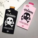6S免運 骷髅頭毒药毒氣罐 iPhone6plus防摔蘋果6/6s手機矽膠軟套(任選二件$900)