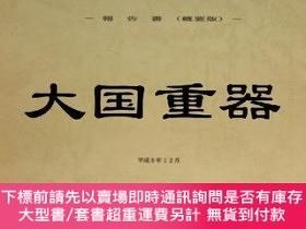 二手書博民逛書店罕見野山北·六道山公園一部基本設計報告書(概要版)Y255929 東京都西部公