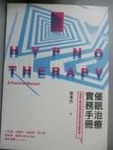 【書寶二手書T4/醫療_GMT】催眠治療實務手冊_蔡東杰