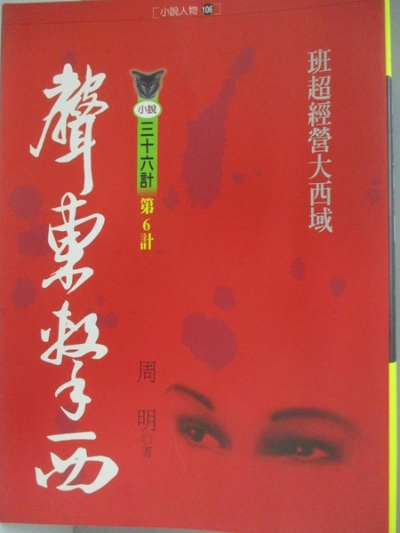 【書寶二手書T2/一般小說_APT】聲東擊西_周明