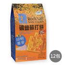 正哲礦鹽蘇打餅 胡椒蕎麥*12包
