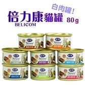 PRO毛孩王【單罐】倍力康 化毛 貓罐 貓罐頭 貓罐80g
