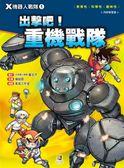 X機器人戰隊(1):出擊吧!重機戰隊