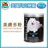 寵物FUN城市│美國貝克藥廠 Omega3美膚多粉454g (寵物用保健品 狗用 貓用 使毛色健康亮麗)