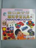 【書寶二手書T1/少年童書_JQJ】自己動手做趣味學習玩具_朱芳美