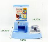 寵物狗糧自動喂食器飲水機兩用款        SQ7170『寶貝兒童裝』TW