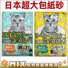 ◆MIX米克斯◆日本QQ KIT超大包環...