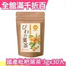 【3gx30入】日本 Mama Select 國產枇杷葉茶 茶包 天然無添加 無咖啡因 健康茶 養生茶【小福部屋】