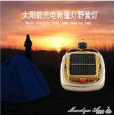 戶外太陽能充電led帳篷燈超亮野營露營燈節能停電應急燈 瑪麗蓮安
