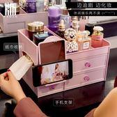 抽屜式化妝品收納盒大號整理護膚桌面梳妝置物架 【鉅惠↘滿999折99】