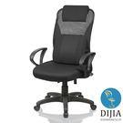 電腦椅辦公椅【DIJIA】經典紓壓電腦椅...