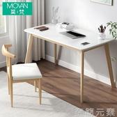 書桌 電腦桌台式實木學習寫字ins桌子辦公家用小戶型簡約現代學生書桌 雙十二全館免運