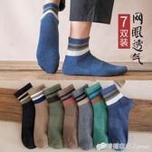 襪子男純棉中筒襪夏天薄款防臭吸汗低筒透氣短襪全棉長襪春夏季潮 檸檬衣舍