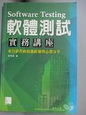【書寶二手書T1/電腦_OAZ】軟體測試實務講座-來自矽谷的技術經驗與_李幸超