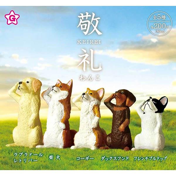 【YELL】扭蛋轉蛋 敬禮動物公仔 小狗篇 一套全五種