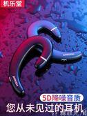 藍牙耳機 Joyroom/機樂堂 P2 藍牙耳機骨傳導概念隱形掛耳式開車男女迷你 韓菲兒