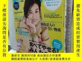 二手書博民逛書店日本女性生活雜誌罕見ESSE 2018.2 日文原版16開彩印雜