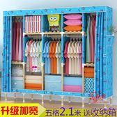 衣櫃 簡易衣櫃布藝雙人組裝布衣櫃實木牛津布簡約現代出租房用收納衣櫥T 24色