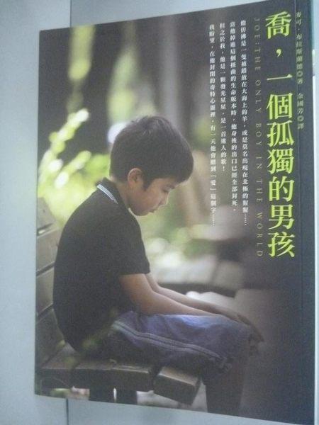 【書寶二手書T2/醫療_KNN】喬,一個孤獨的男孩_麥可.布拉斯藍德