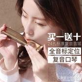 德國進口音簧天鵝24孔復音口琴初學成人兒童學生課堂教學演奏口琴 東京衣秀