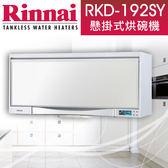 【有燈氏】林內 懸掛式 烘碗機 90cm 臭氧殺菌  LED按鍵 不銹鋼 銀色烤漆 【RKD-192SY】