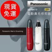 日本製  Panasonic 國際牌 ER-GN10 修鼻毛機 鼻毛修剪機 修毛機 ~愛網拍~