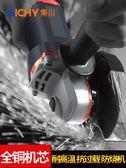 多功能角磨機工業級萬用磨光機電動小型家用220v手磨打磨機切割機 露露日記