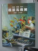【書寶二手書T9/少年童書_QIW】搖滾馬戲團_郝廣才