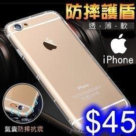 一代空壓殼 防摔手機殼 蘋果 iPhoneX/XS/XR/XS Max TPU透明耐撞手機軟殼