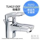 日本代購 TOTO TLHG31DEFR 臉盆用 水龍頭 臉盆龍頭 浴室水龍頭 洗手台 洗臉台 TLHG31DEF後繼款