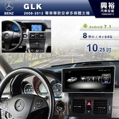 【專車專款】2008~2012年BENZ GLK 專用10.25吋螢幕安卓多媒體主機*無碟8核心