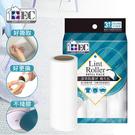 【家簡塵除】滾筒黏塵紙補充包-3入