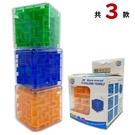 益智 六面迷宮 3D立體迷宮 9333 /一個入(促80) 迷宮遊戲 手搖迷宮 智力遊戲-CF139194