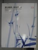 【書寶二手書T8/收藏_PCK】中國嘉德2018春季拍賣會_器以載道-現當代陶瓷_2018/6/20