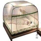 免安裝蒙古包蚊帳 家用1.8m床防蚊1.5m防摔2米加密紋賬1.2可折疊 酷男精品館
