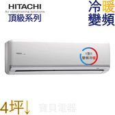 HITACHI 日立變頻頂級系列 冷暖型 RAS-22NK/RAC-22NK