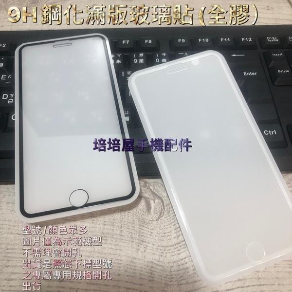 LG V20/G8X ThinQ/K51S LMK510ZMW《9H全膠TS鋼化滿版玻璃貼玻璃膜》亮面螢幕玻璃保護貼保護膜鋼膜