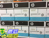 [COSCO代購] C118986 HP 70G A4 COPY PAPER 5PKS A4影印紙X5包 70GSM/2500張/亮百度161