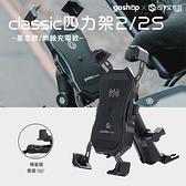 【goshop】classic 四力架 2s(無線充電款) 機車/單車手機支架 導航必備