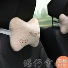 免運 汽車頭枕護頸枕卡通車用靠枕車內座椅頸枕車載腰靠枕頭一對車用品 【618特惠】