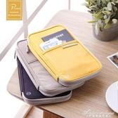 防盜護照包旅行出國防水大容量證件包收納包機票護照夾保護套 黛尼時尚精品