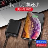行動電源10000毫安便攜充電寶行動電源大容量蘋果x小巧型8華為魅族手機專用【端午鉅惠】