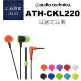 立即出貨《台南-上新》鐵三角 ATH-CKL220 NEON 色彩 耳塞式耳機 公司貨
