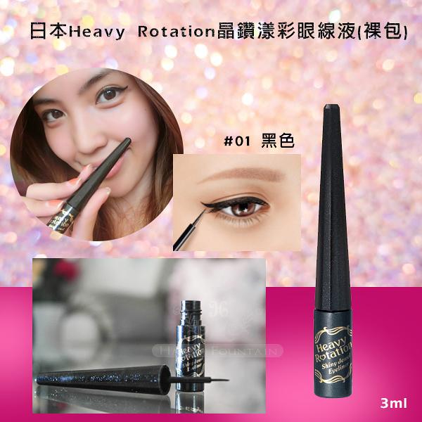 日本Heavy Rotation晶鑽漾彩眼線液3ml#01黑色 (裸包)