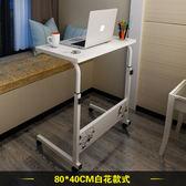 簡易筆記本電腦桌床上用臺式家用簡約床邊移動升降學習寫字臺書桌